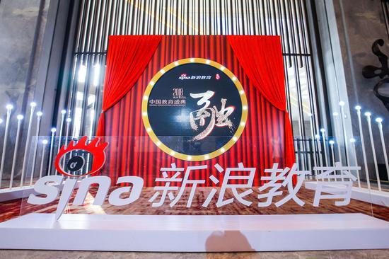 新浪2018中国教育盛典隆重举行