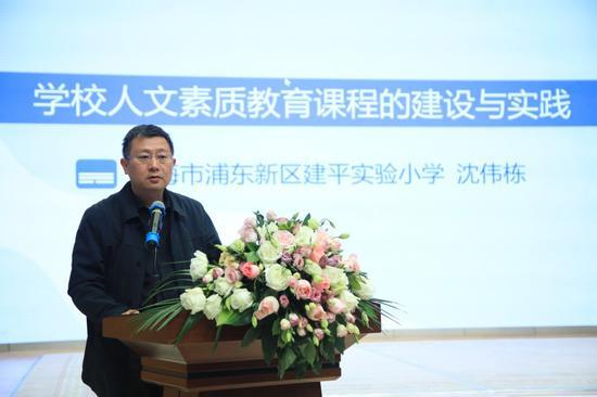 上海市浦东新区建平实验小学校长沈伟栋作《学校人文素质教育课程的建设与实践》主旨报告