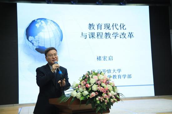 北京开放大学校长诸宏启作《教育现代化与课程教学改革》主旨报告