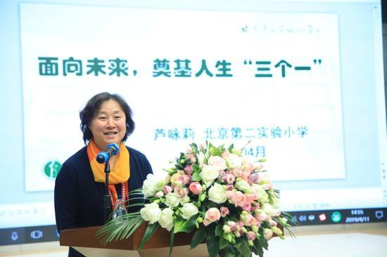"""北京第二实验小学校长芦咏莉作《面向未来,奠基人生""""三个一""""》主旨报告"""