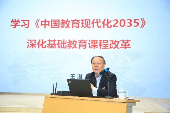 """国家教育咨询委员会委员、教育部原副部长王湛作《学习""""中国教育现代化2035""""》的主旨报告"""