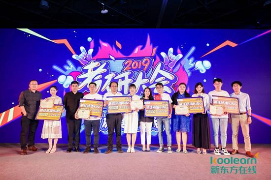 6位明星學員分享考研故事并獲得獎學金