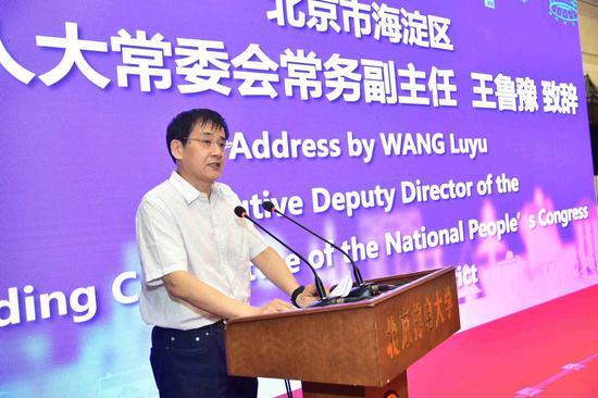 北京市海淀區人大常委會常務副主任王魯豫