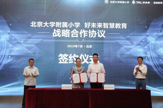 尹超和王伟分别代表北大附小和好未来智慧教育签订了战略合作框架协议