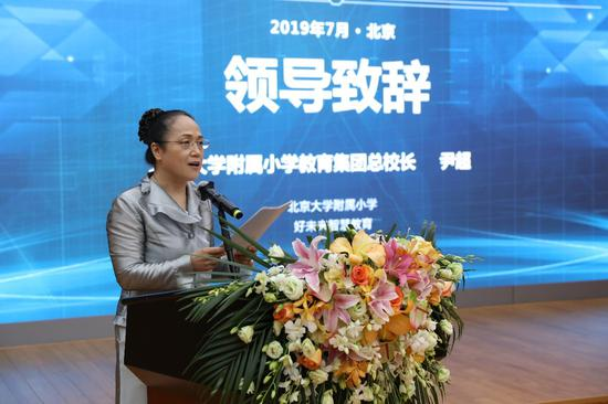 北京大学附属小学教育集团总校长尹超在签约仪式上致辞