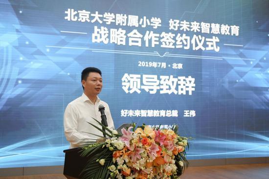 好未来智慧教育总裁王伟在签约仪式上致辞