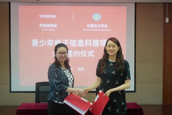 学而思编程负责人王雪与中国电子学会科普培训与应用推广中心主任王娟签约