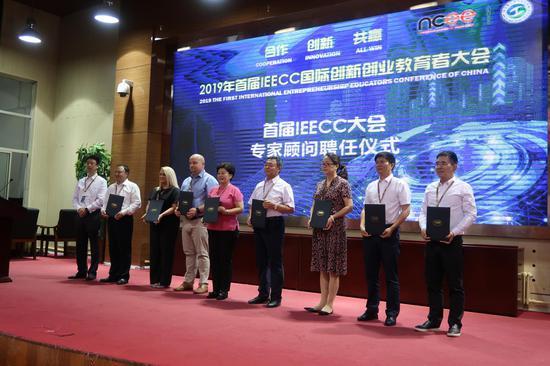 2019年首屆IEECC國際創新創業教育者大會成功舉辦