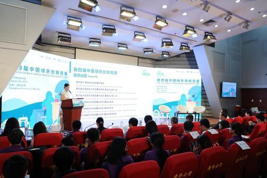 第四届中国绿色创新竞赛现场
