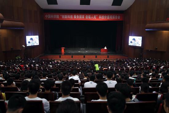 中科院科技价值观报告会在中国科学院大学举行
