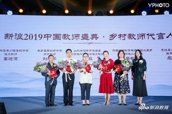 新浪大发5分六合总监梁莹为乡村教师代言人获奖代表颁奖