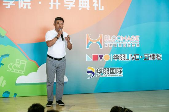 华熙国际投资集团有限公司副总裁靳飞在活动中致辞