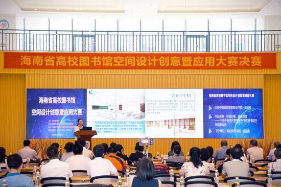 海南省高校图书馆空间设计创意暨应用大赛决赛