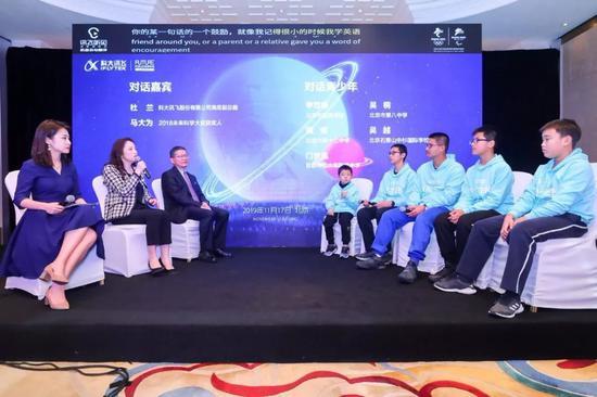 青少年对话2018未来科学大奖获奖人马大为和科大讯飞高级副总裁杜兰博士