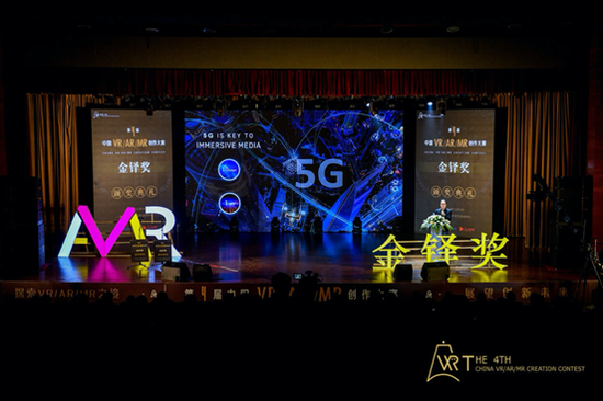 第四届中国VR/AR/MR创作大赛金铎奖颁奖典举行