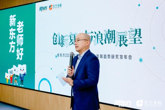 新東方教育科技集團助理副總裁 柴明一