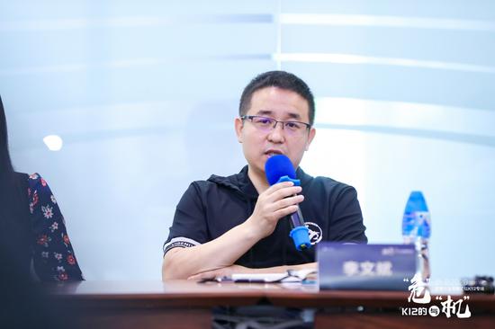 101教育总裁李文斌:线上线下多元教学成为教育教学新模式