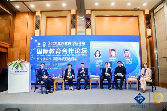 金吉列受邀参加2020年亚洲教育论坛年会