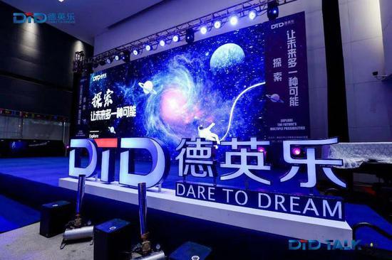 德英乐DTD TALK第六季圆满举办 众多万科大咖加入导师团
