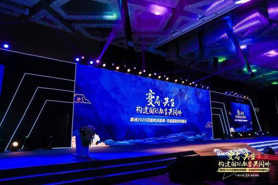 新浪2020中國教育盛典.年度國際教育峰會