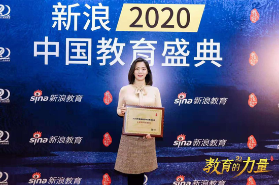 2020新浪教育盛典访谈:七田真国际教育范月娇