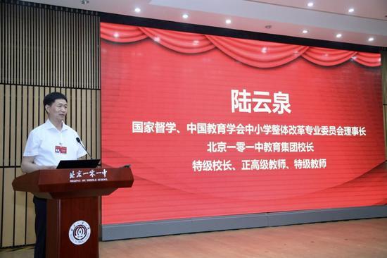 中國教育學會中小學整體改革專業委員會理事長 陸云泉