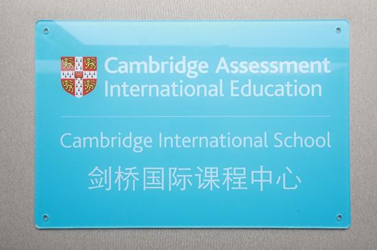 北京海淀凱文學校獲得英國A-level課程認證