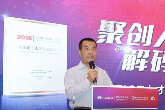 华为EBG中国区副总裁、华为生态大学校长杨文池致辞