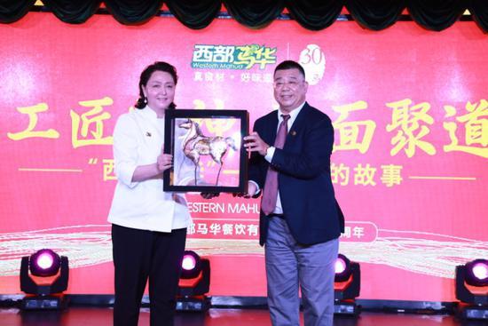 西部马华集团30周年荣誉庆典举行 西部马华三十年传承、坚守和奋斗