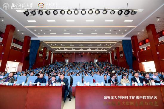 """第五届""""大数据时代的未来教育""""论坛正式开幕"""