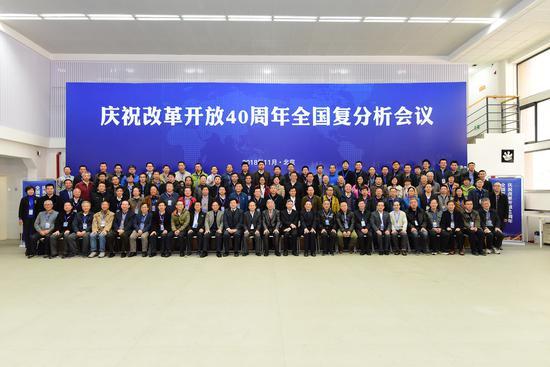 庆祝改革开放40周年全国复分析会议在北京邮电大学召开