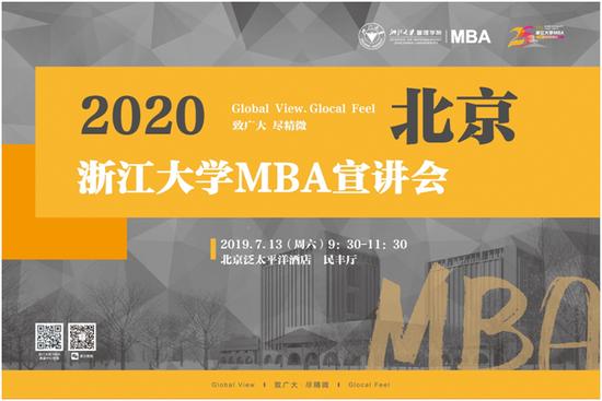 2020浙江大学MBA公开课暨招生宣讲会 北京站