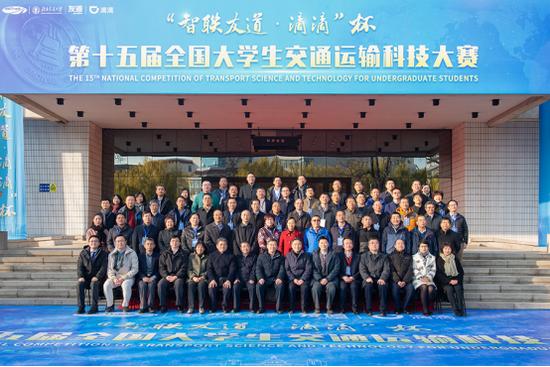 第十五届全国大学生交通运输科技大赛在北京交通大学顺利举行