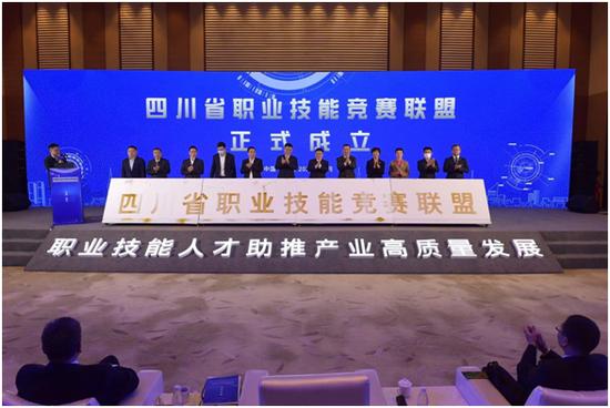 首届川渝职业能力建设发展论坛暨四川省职业技能竞赛联盟成立仪式举行