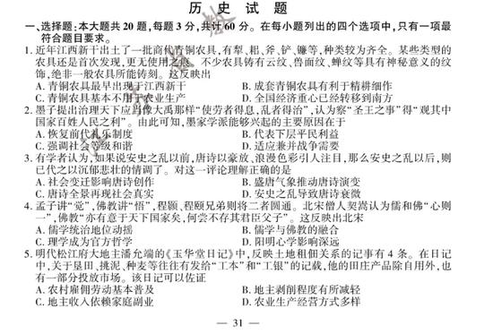 2020高考历史真题及参考答案(江苏卷)