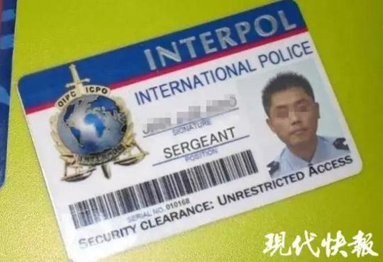 假警察出示的证件