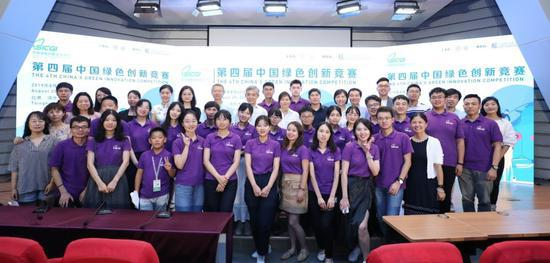 第四届中国绿色创新竞赛大合影