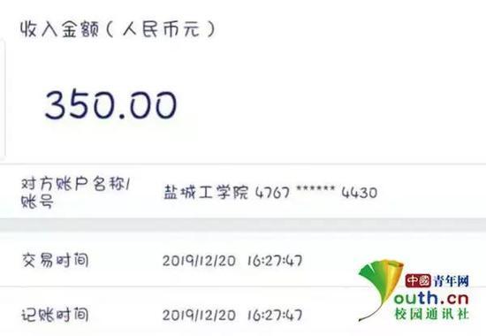 图为努尔阿米娜收到350元车票补助的短信截图。中国青年网通讯员 闫春旭 供图