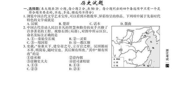 2020高考历史真题及参考答案(浙江卷)