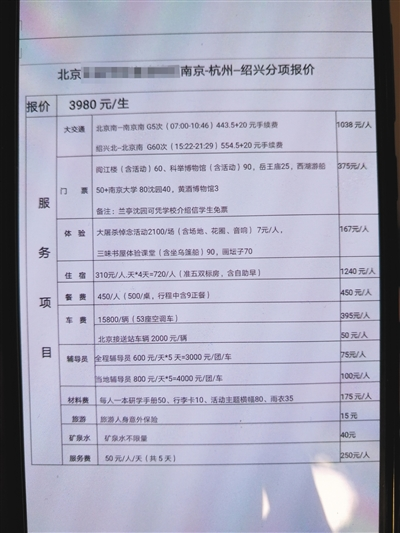 学生家长提供的北京某中学初一年级南方研学游报价明细。新京报记者 黄哲程 摄