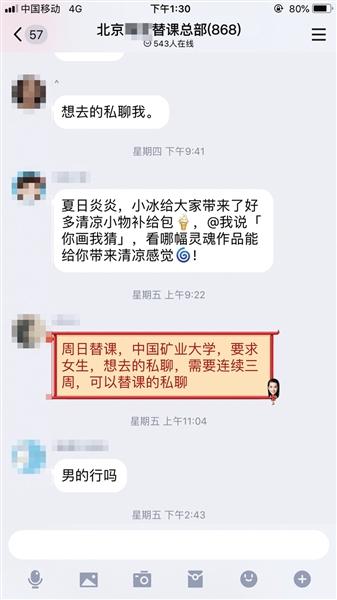 北京高校替课群,记者调查发现,经常有学生在此发布消息,寻找替课者。QQ群截图