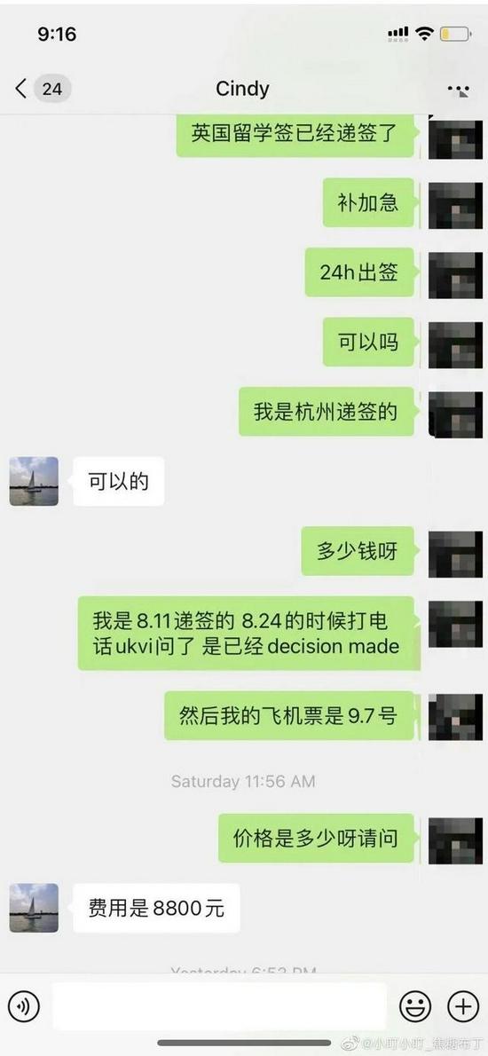 """中国留学生称""""补交8800元加急费未出签"""""""