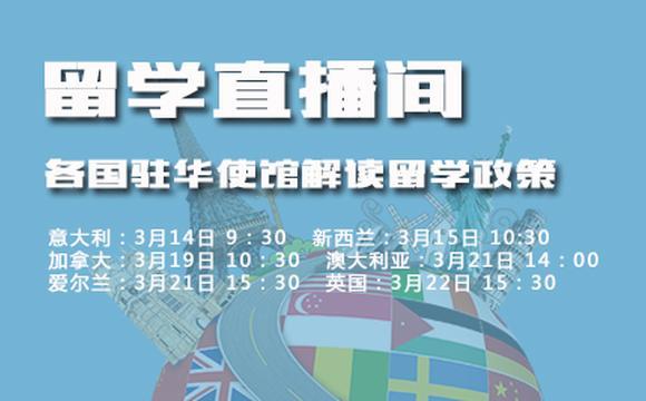 留学直播间:使馆解读留学政策