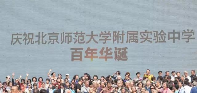 北师大实验中学百年校庆