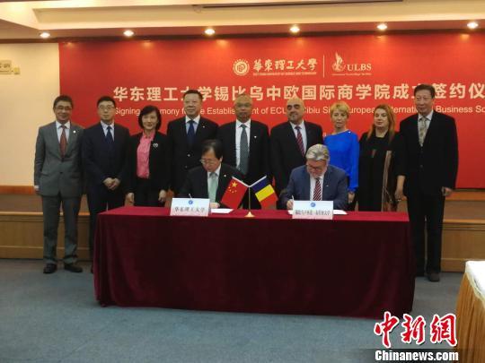 华理与锡比乌大学签约成立中罗首个共建商学院