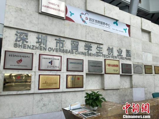 深圳市留學生創業園。 徐曉美 攝
