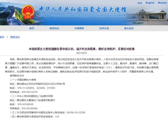 中国驻蒙古大使馆提醒在蒙中国公民:减少外出和聚集