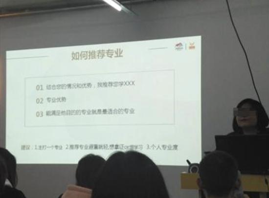 3月13日,尚德机构培训师正在为新入职员工授课,讲解如何为客户推荐课程。