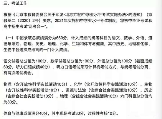 北京中考在即如何从容应试 专家打破谣言调节考生心理压力