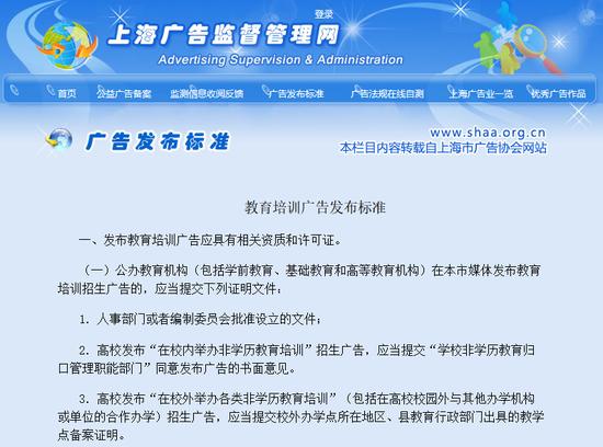 上海市市场监督管理局发布《教育培训广告发布标准》